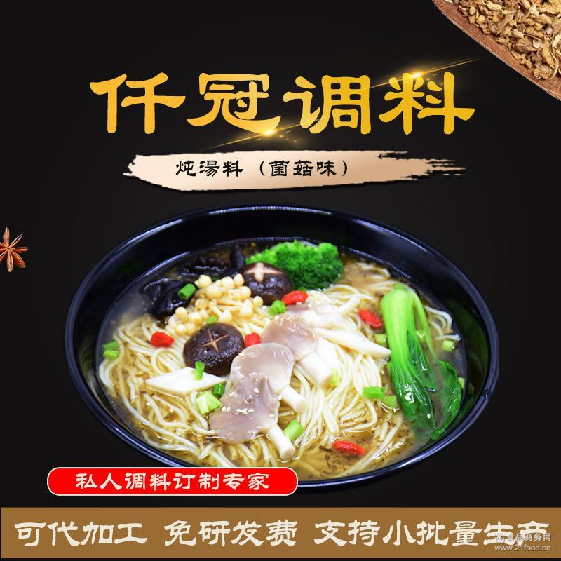 仟冠可定制】清汤菌菇味型餐饮装调料1kg*10/件重庆小面米线汤锅