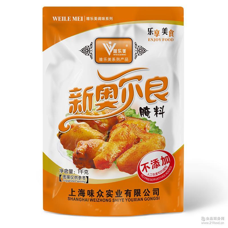 烤肉烤鸡翅KFC风味 【 烧烤调料批发】唯乐美新奥尔良烤翅腌料1kg
