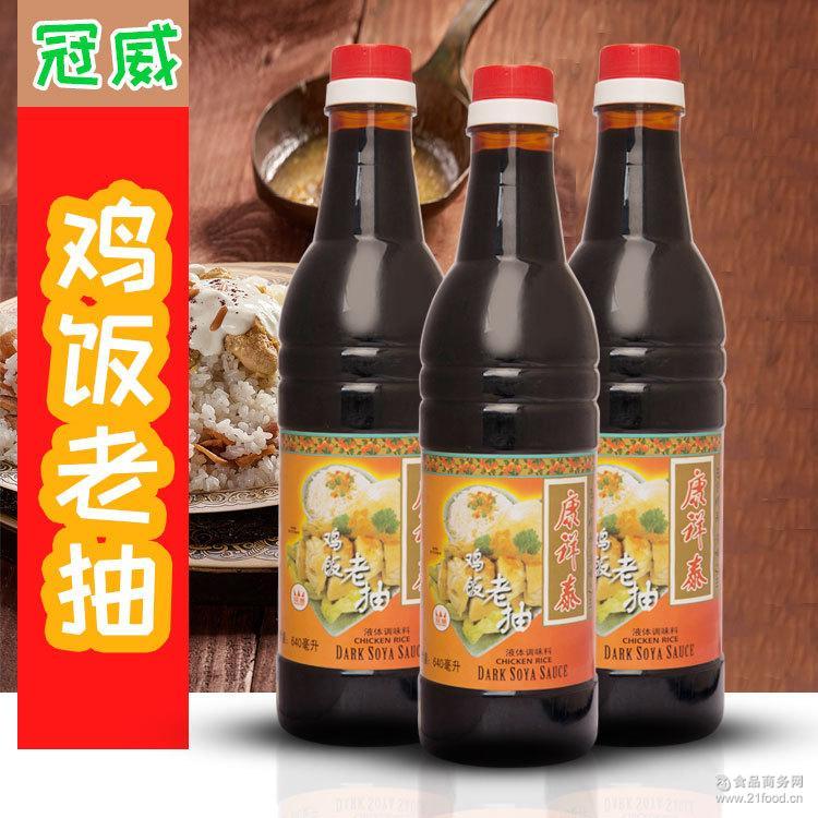 640ml 鸡饭老抽 黑酱油 甜酱油 【冠威】康祥泰 海南白切鸡饭