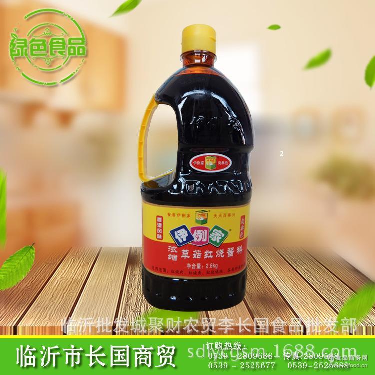 厂价批发 伊例家草菇老抽酱油 量大从优 家庭厨房*调味品