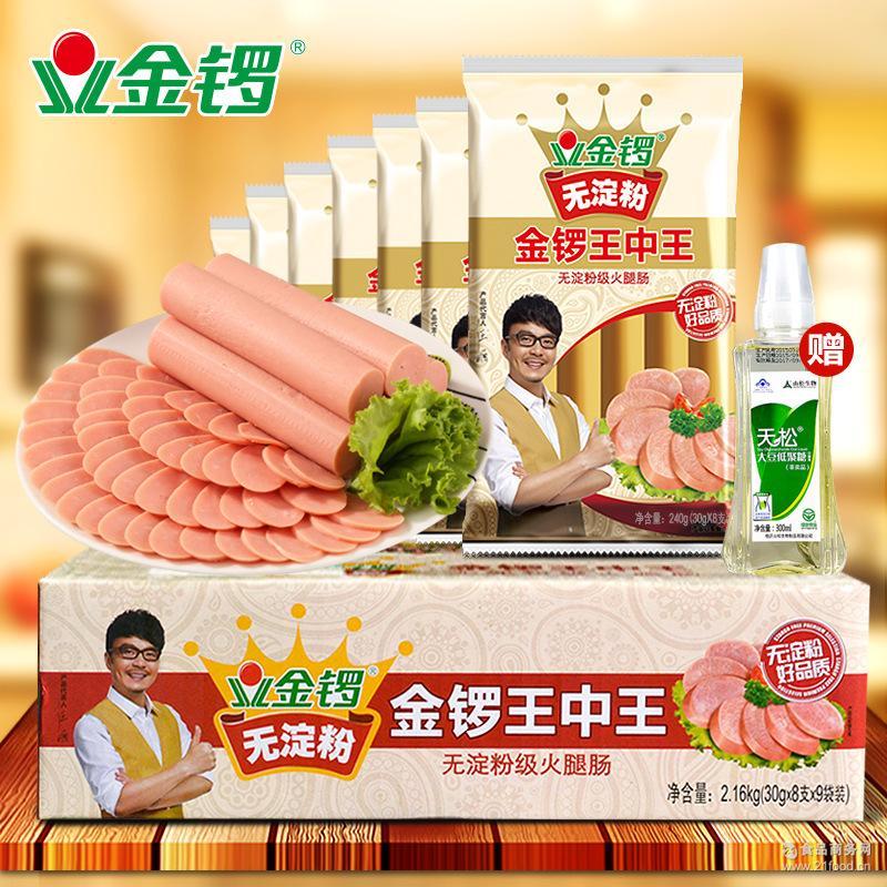 香肠烤肠240g*9袋 【金锣】无淀粉王中王火腿肠整箱