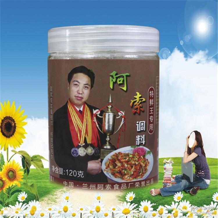 阿索调味品120g特鲜王调料拌凉菜调汤提鲜味*配方技术调味料