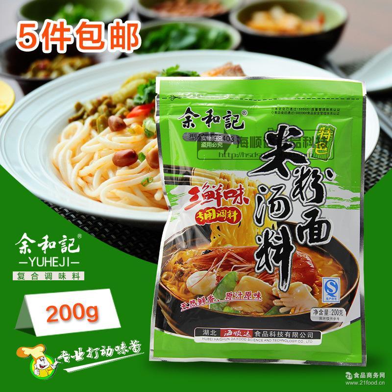 米粉面汤料三鲜味道方便面过桥米线桂林米粉拉面煲汤早点汤面调料