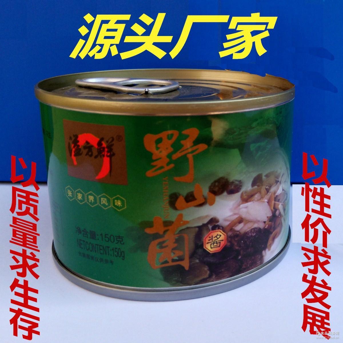 野山菌酱 香菇酱 特产店产品 旅游市场热卖 菌菇酱 食品
