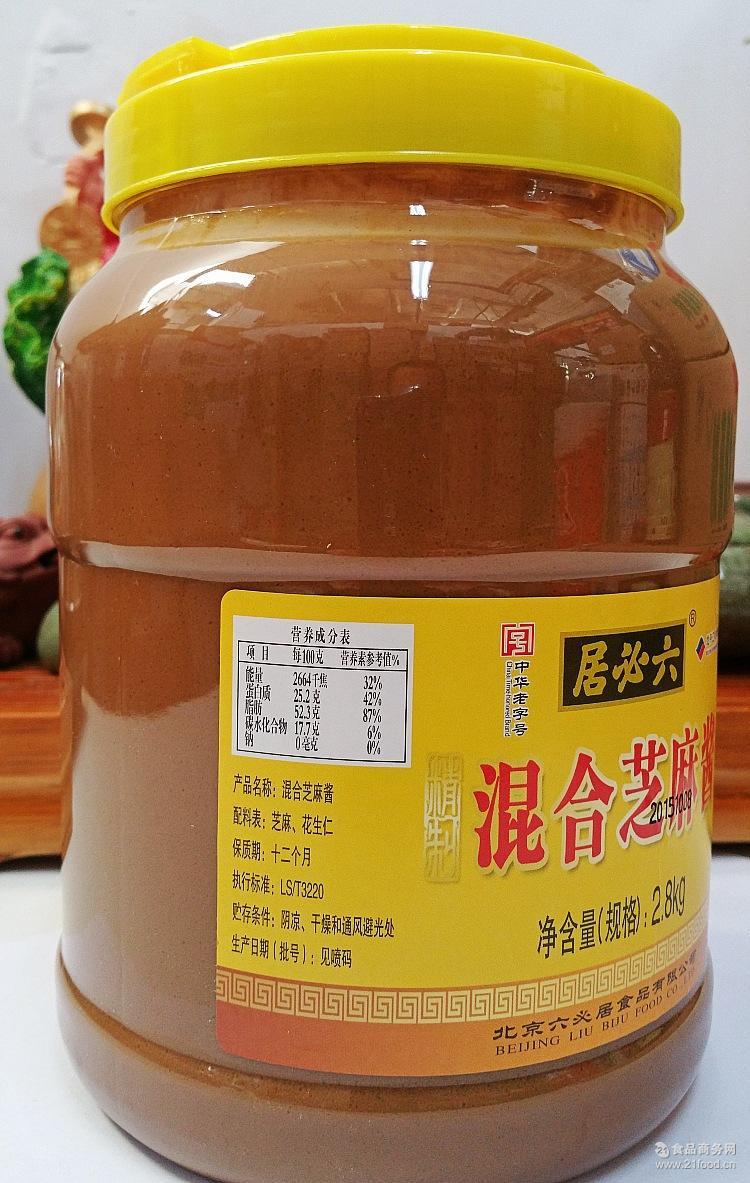 北京六必居芝麻酱混合麻酱2800克凉皮拌面火锅店冒菜麻辣烫批发