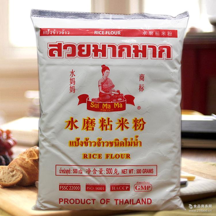 籼米粉肠粉水晶饺 水妈妈水磨粘米粉500g 泰国进口 冰皮月饼