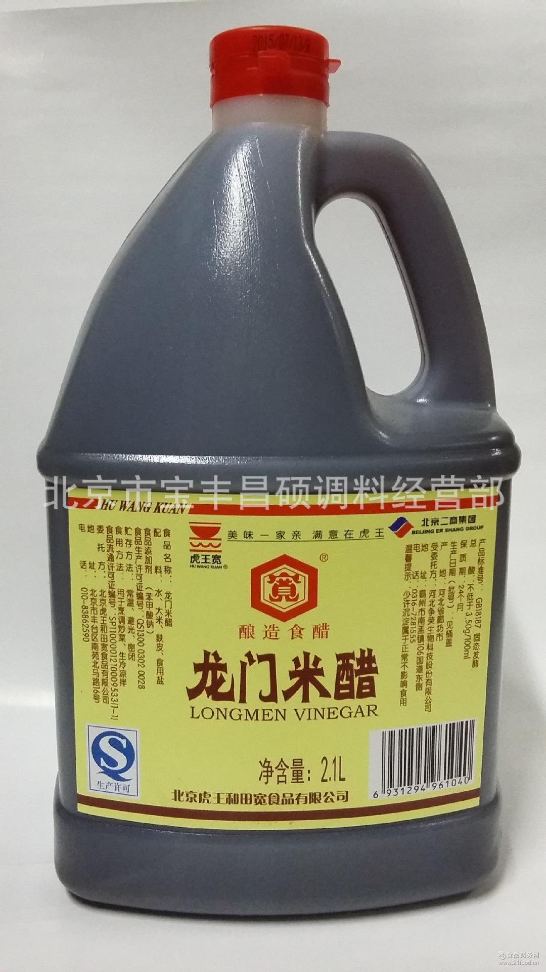 酿造食醋 保证正品 宽牌龙门米醋 量大优惠 2.1L 厂家