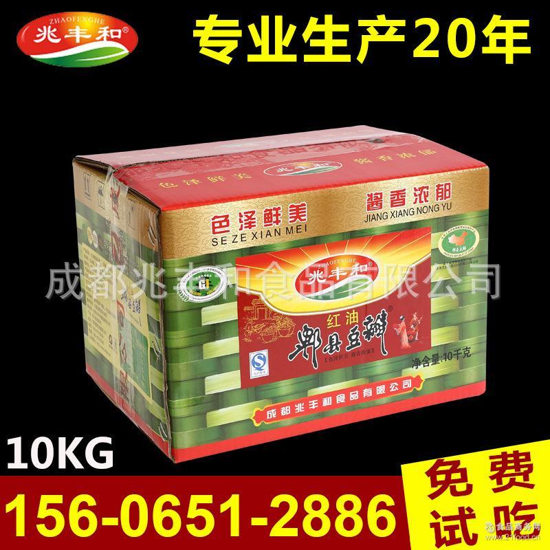 美味红油豆瓣酱10kg/件 精制豆瓣酱调味品 四川郫县特产 兆丰和