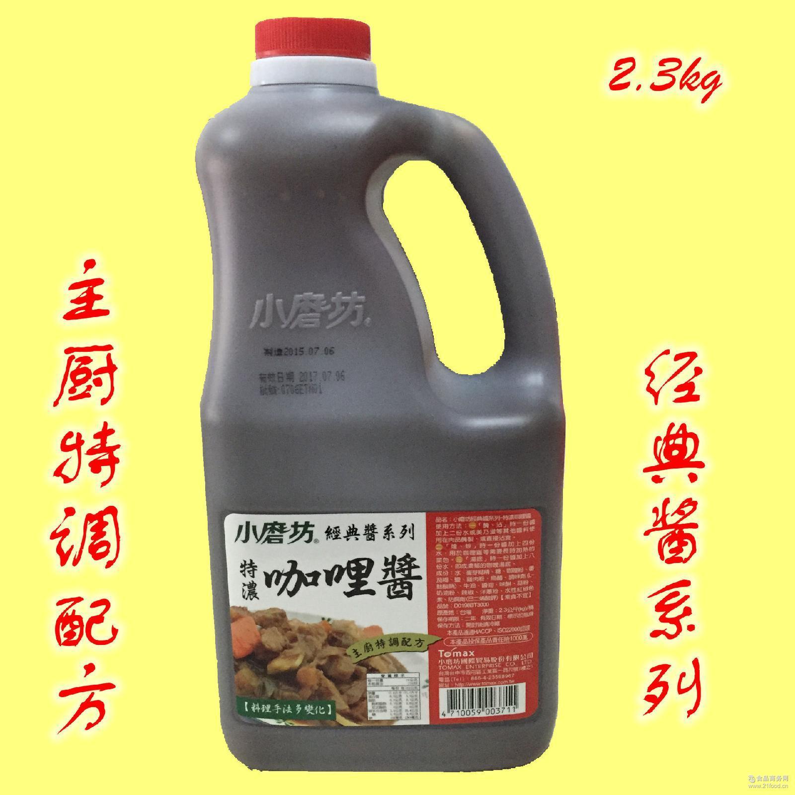 咖喱牛肉调料 淹 沾 小磨坊特浓咖喱酱2.3kg/瓶 台湾进口
