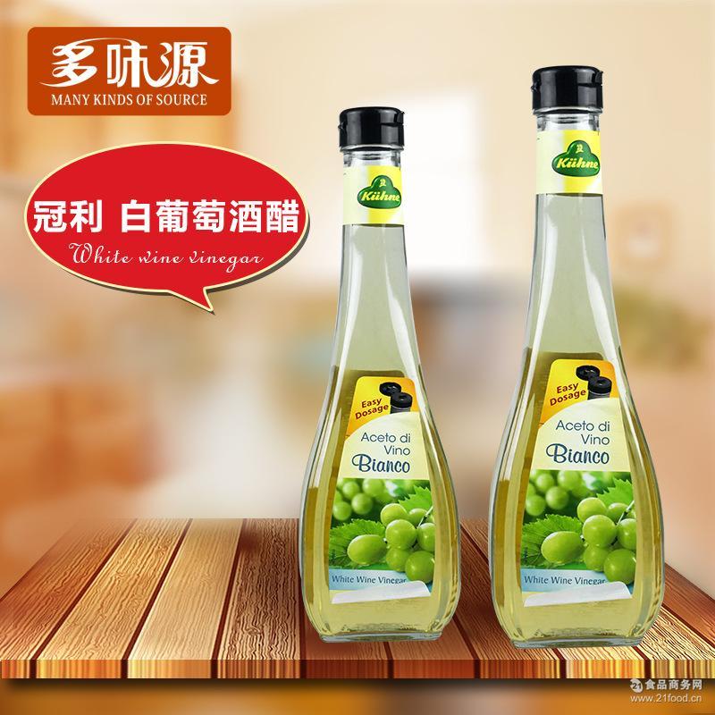 【多味源】冠利白葡萄酒醋500ml白酒醋酿造食醋油醋汁沙拉汁批发