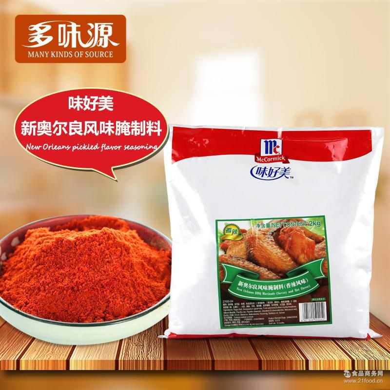 香辣风味 2kg原装 烧烤调料 烤鸡腌料味好美新奥尔良风味腌制料