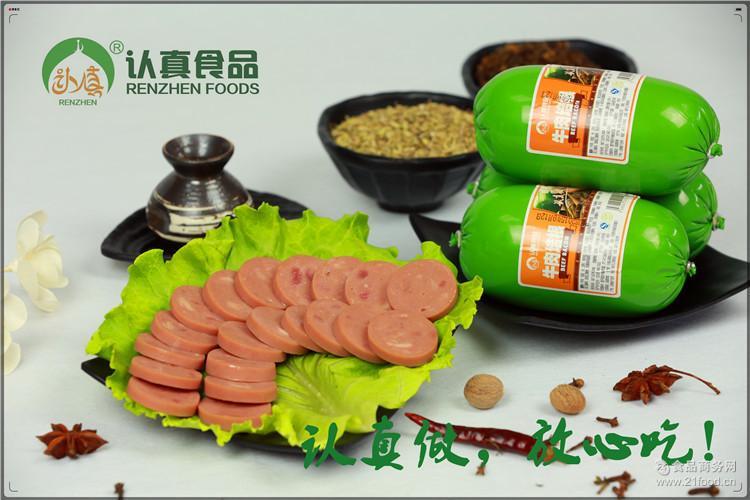 肠特产肠滋味鲜美云南鸡肉沙甸清美穆斯林回族食上的农博会图片