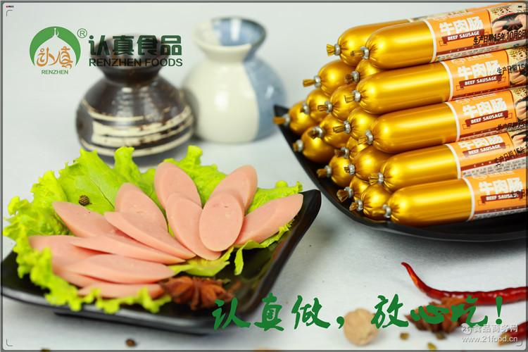 云南美味沙甸回族穆斯林清真认真放心香肠美食科罗娜特产图片