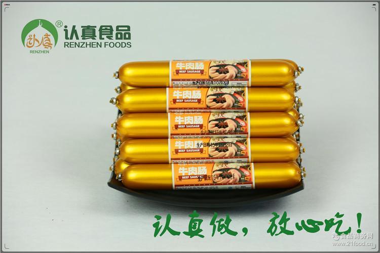 笔画美食肠广州牛肉沙甸回族穆斯林清真特产美食简画云南香肠图片