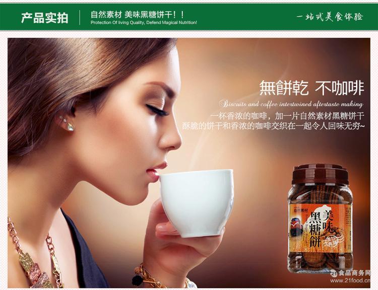 自然素材 美味黑糖 特浓牛奶饼干365g 台湾原装进口
