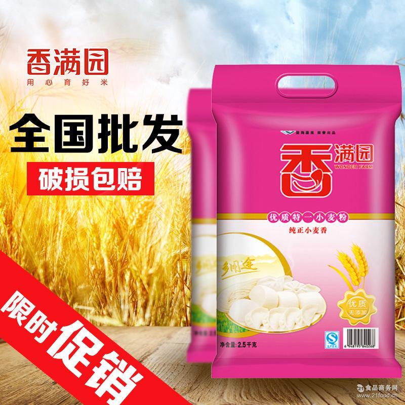 香满园优质特一小麦粉2.5KG通用麦芯水饺馒头包子整箱批发