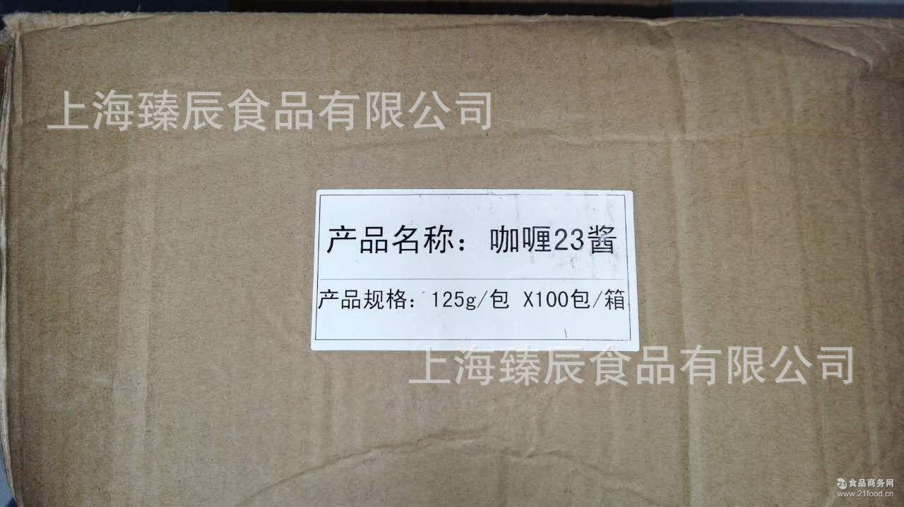 四海咖喱23酱125g 咖哩鱼蛋专用咖喱酱