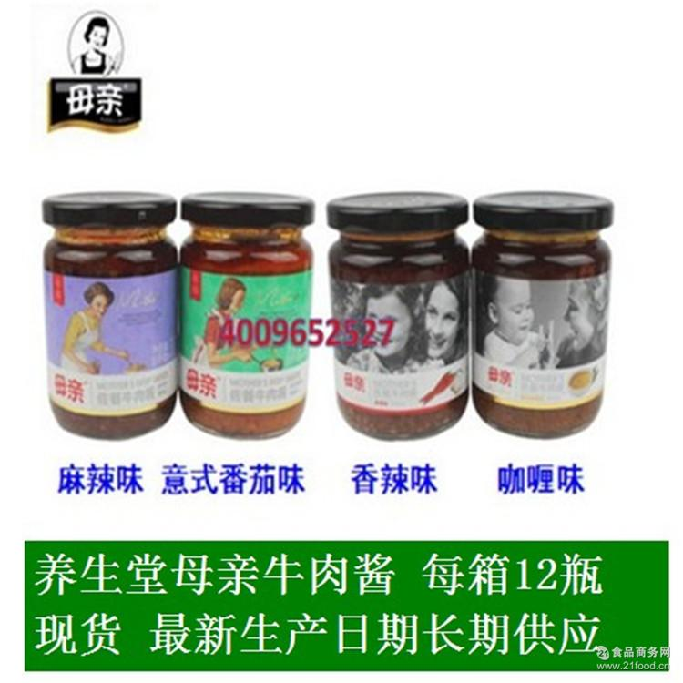 现货新货/220克*12瓶每箱养生堂母亲牛肉酱咖喱香麻辣番茄批发