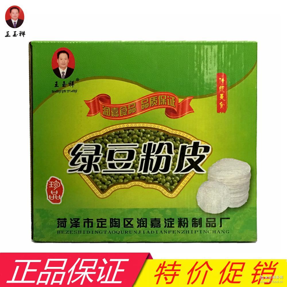 米粉 绿豆粉皮 厂家一箱批发 红薯粉 酸辣粉 粉条山东土特产