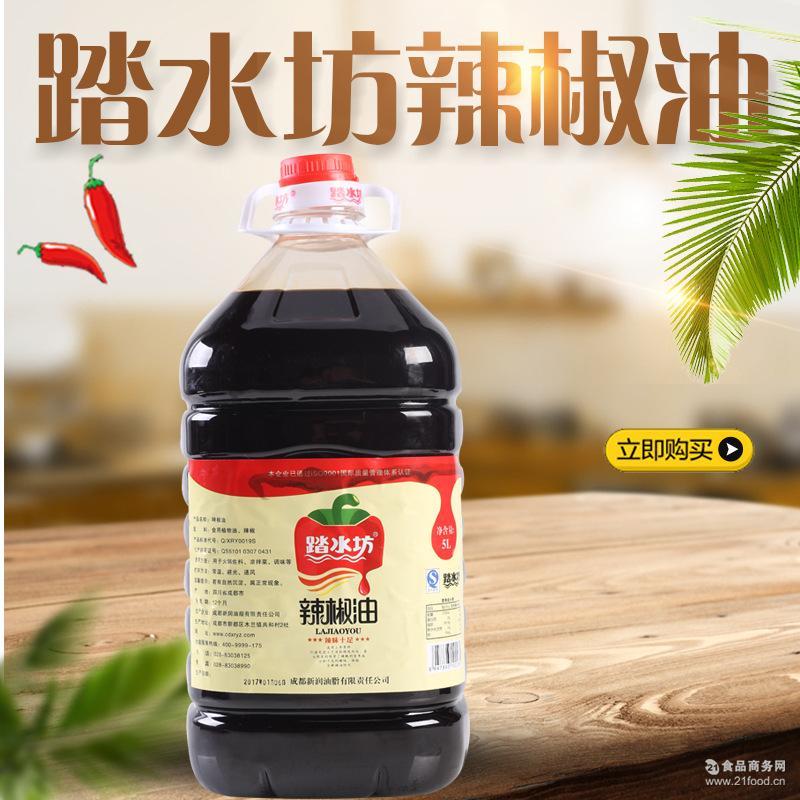 凉菜* 四川特产 特辣踏水坊牌辣椒油2500g 油泼辣椒