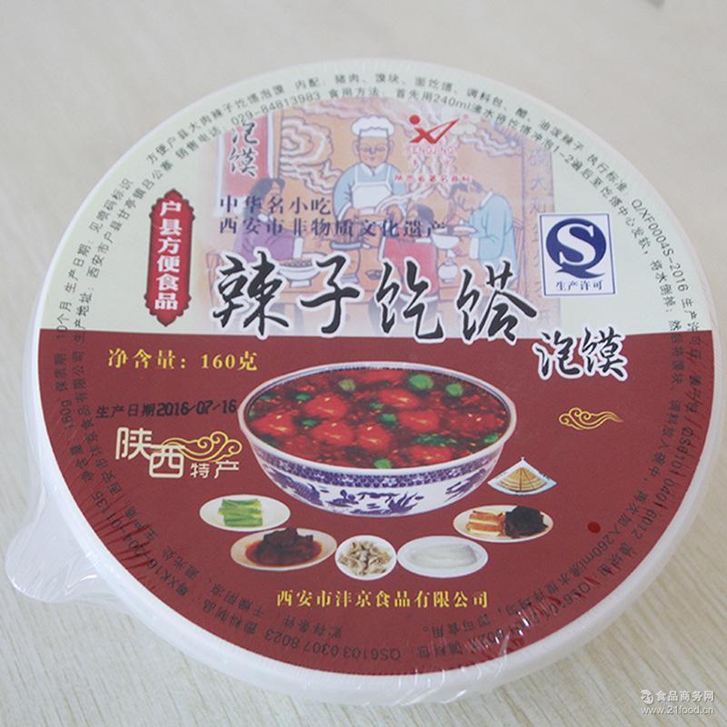 现货供应 陕西特产方便面汤面盒装 厂家直销 小吃辣子疙瘩单碗