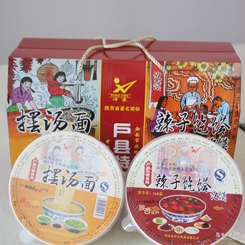 小吃辣子疙瘩礼盒 陕西特产方便面汤面盒装礼品礼盒 现货供应