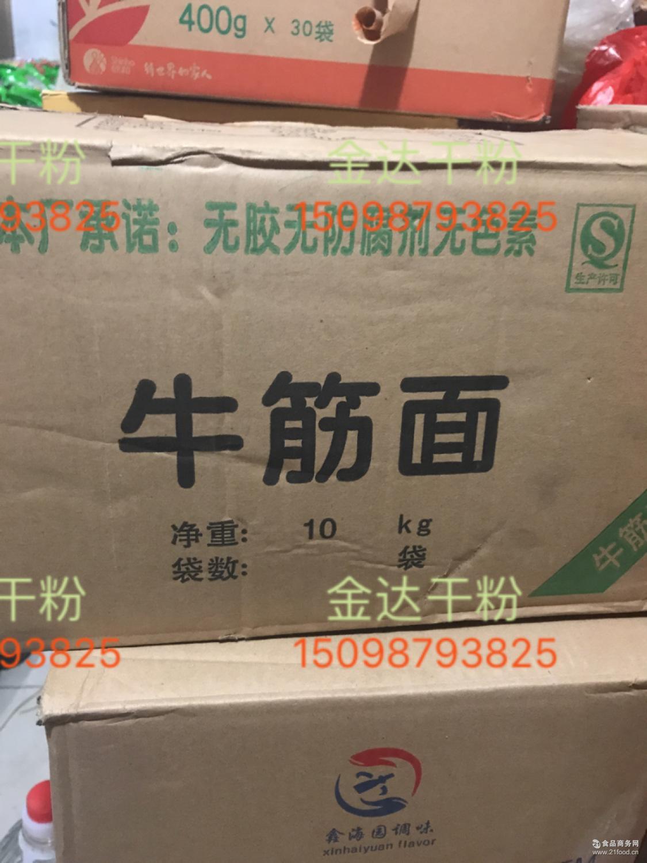 火锅麻辣烫专用干牛筋面20斤一箱东北特产