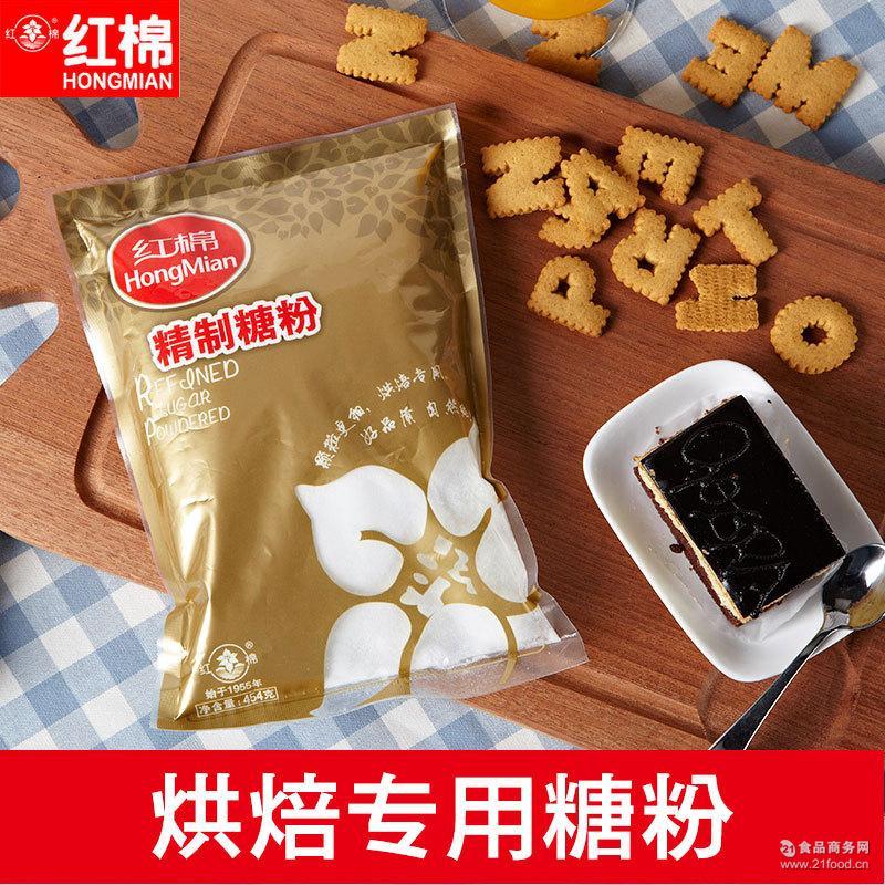 红棉烘焙糖粉厂家批发454g 蛋糕面包* 马卡龙专用烘焙原料