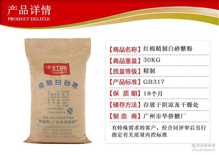 白糖v白糖白砂糖粉纸袋30kg糖黑米烘焙散装直销银耳精糖粉红棉厂家红豆粥图片