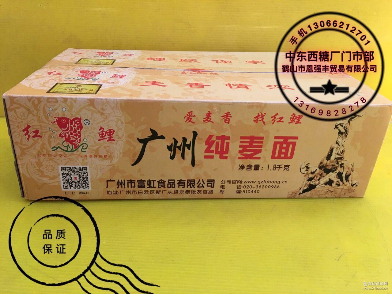 汤面 炒面 火锅面饼煮面 红鲤牌广州纯麦面1.8KG整箱