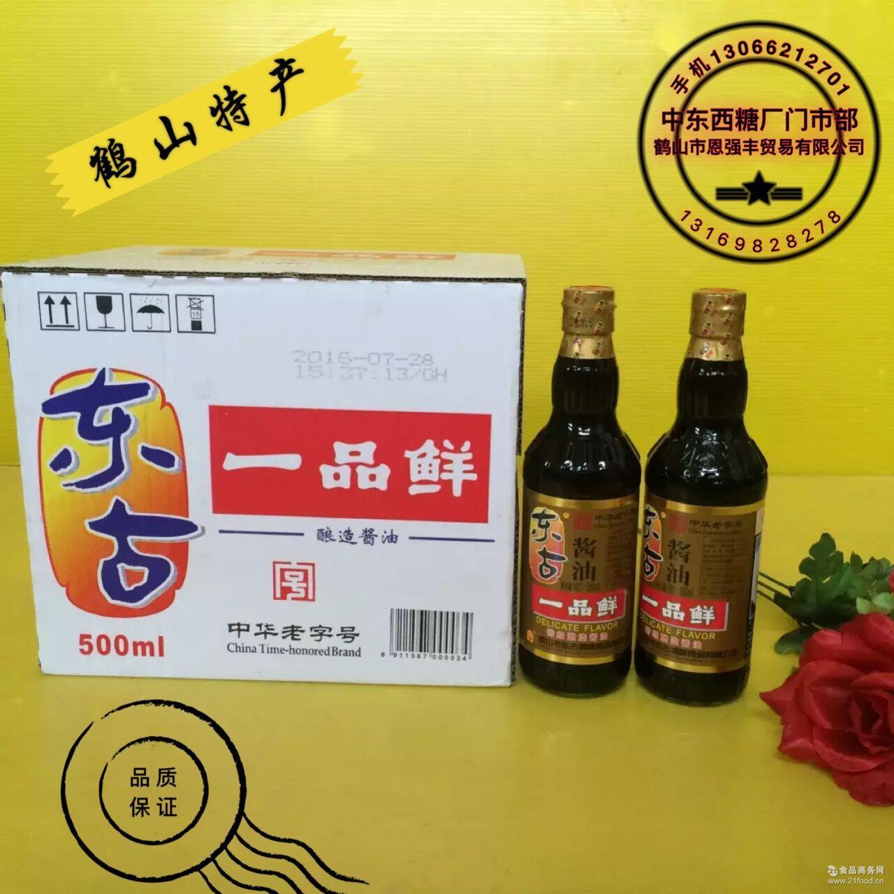 特级酱油生抽 *酿造酱油 500ml/瓶东古一品鲜酱油 鹤山特产