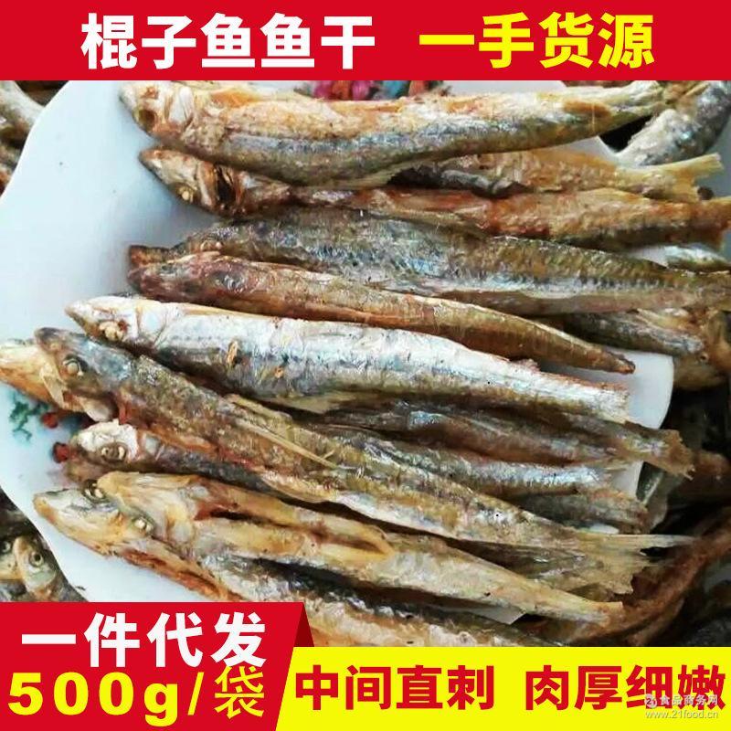 棍子鱼鱼干 精选千岛湖土特产厂家直销 野生淡水小鱼干多规格批发