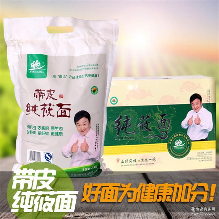 农产品绿色农家杂粮精致盒装 内蒙莜麦粉批发 厂家直销莜麦面粉