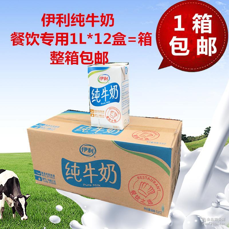 伊利纯牛奶餐饮专用1L全脂灭菌纯牛乳12盒餐饮甜品奶茶原料包邮