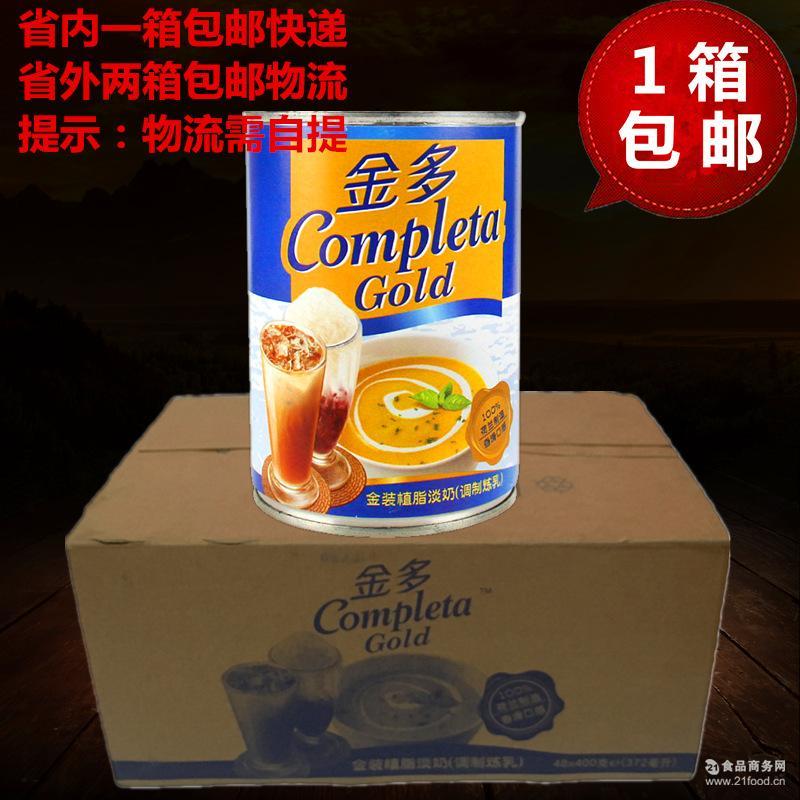 荷兰进口金多植脂淡奶400g*48罐/箱金装调制炼乳黑白淡奶公司包邮