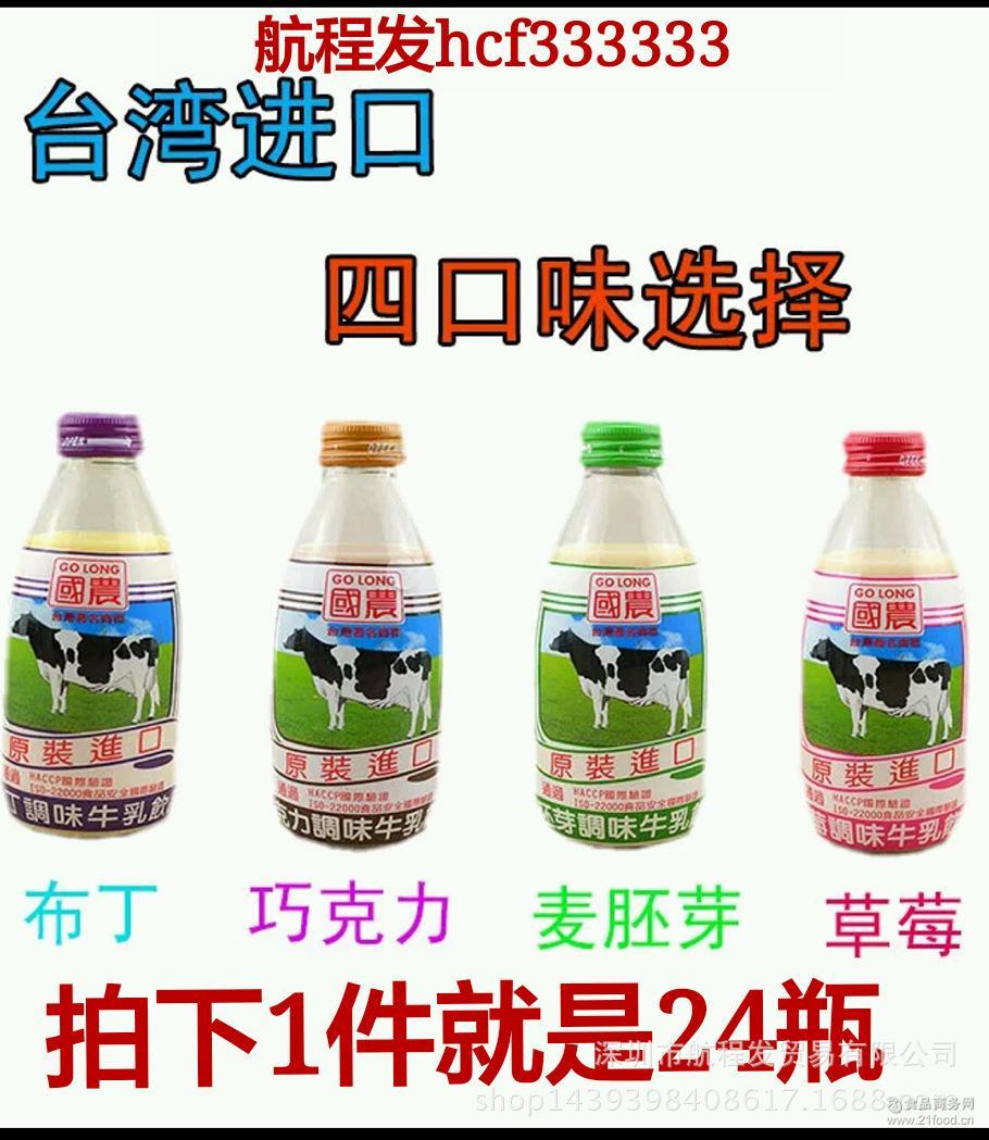台湾国农牛乳牛奶 240ml毫升*24瓶1箱正品 7种口味系列 玻璃瓶装