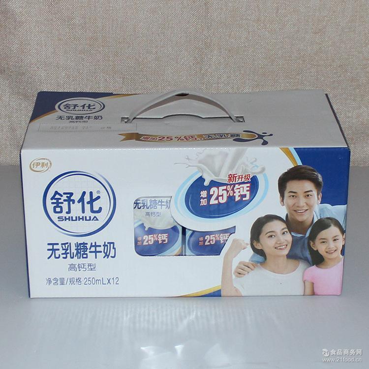 舒化无糖 舒化无乳糖牛奶-高钙型 特价批发伊利 250ml*12