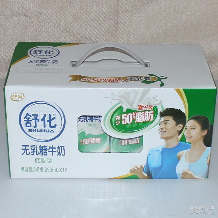 舒化无乳糖牛奶-低脂型 低脂水解 特价批发伊利 250ml*12