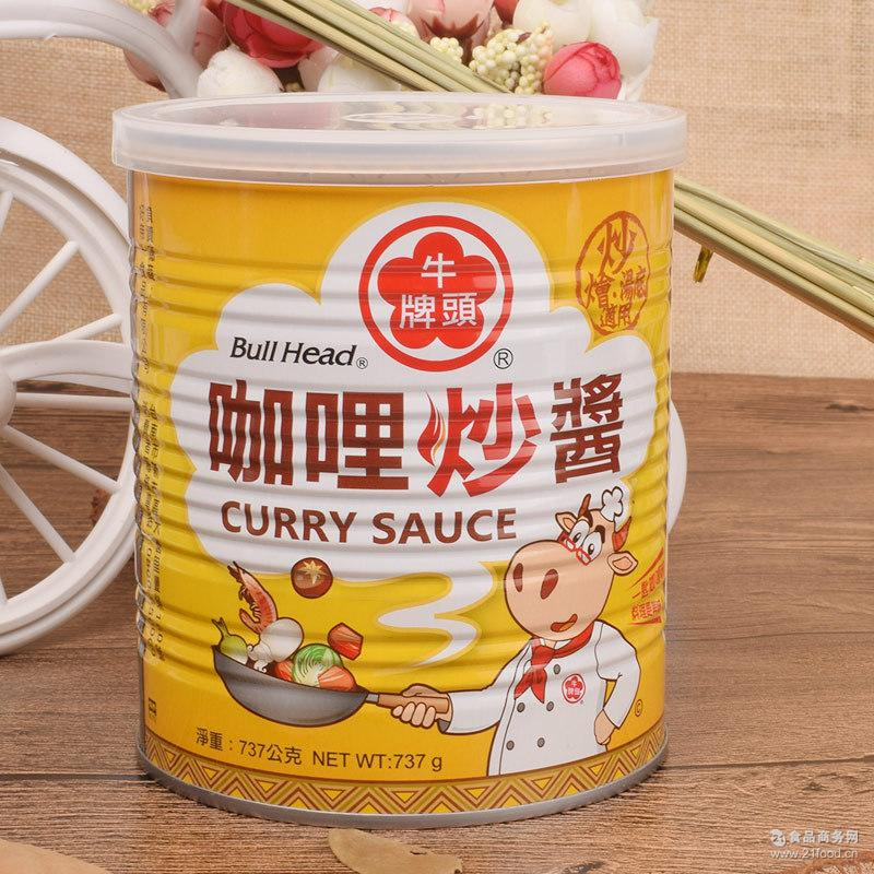 食品 *上市 调味品 咖喱炒酱737g 台湾好帝一牛头牌正品