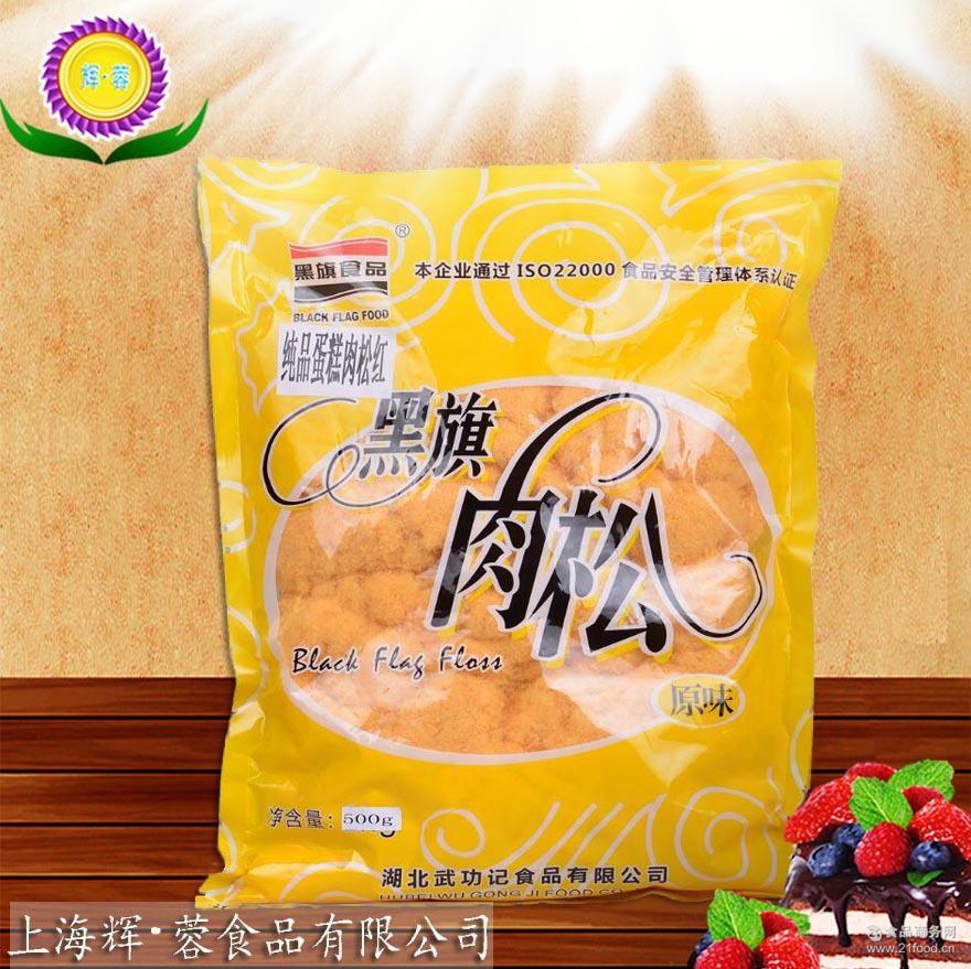 黑旗蛋糕肉松原味1kg装 烘焙原料 黄金拔丝蛋糕 整箱15包