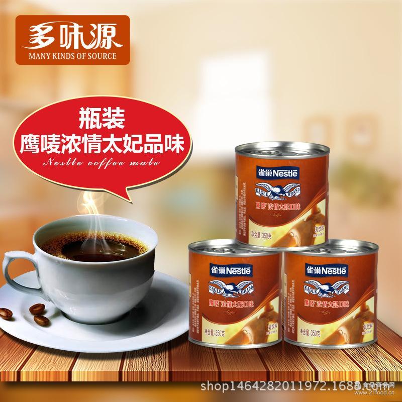 烘焙奶茶原料 乳饮料批发 【多味源】雀巢鹰唛炼奶浓情太妃口味
