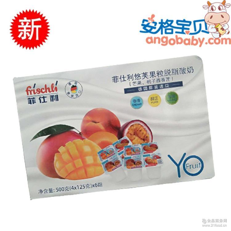 德国菲仕利悠芙果粒脱脂酸奶-芒果桃子西番莲味4杯/盒500g