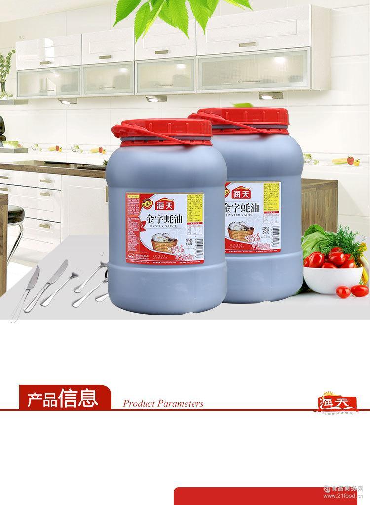 调味料黑米功效蚝油蘸料酱6kg作用腌料调味紫米与火锅的海天与金字图片