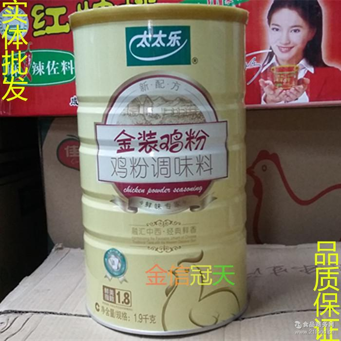 鸡粉调味料鲜味粉部分区域包邮 上海太太乐金装鸡粉调味料1.9kg