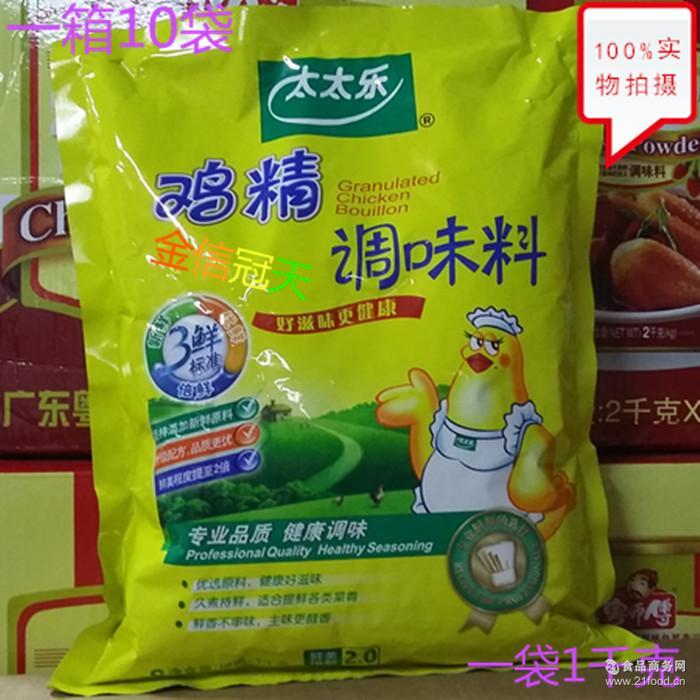 坚持原料新鲜 太太乐三鲜鸡精1000g一袋一箱20袋可替代味精