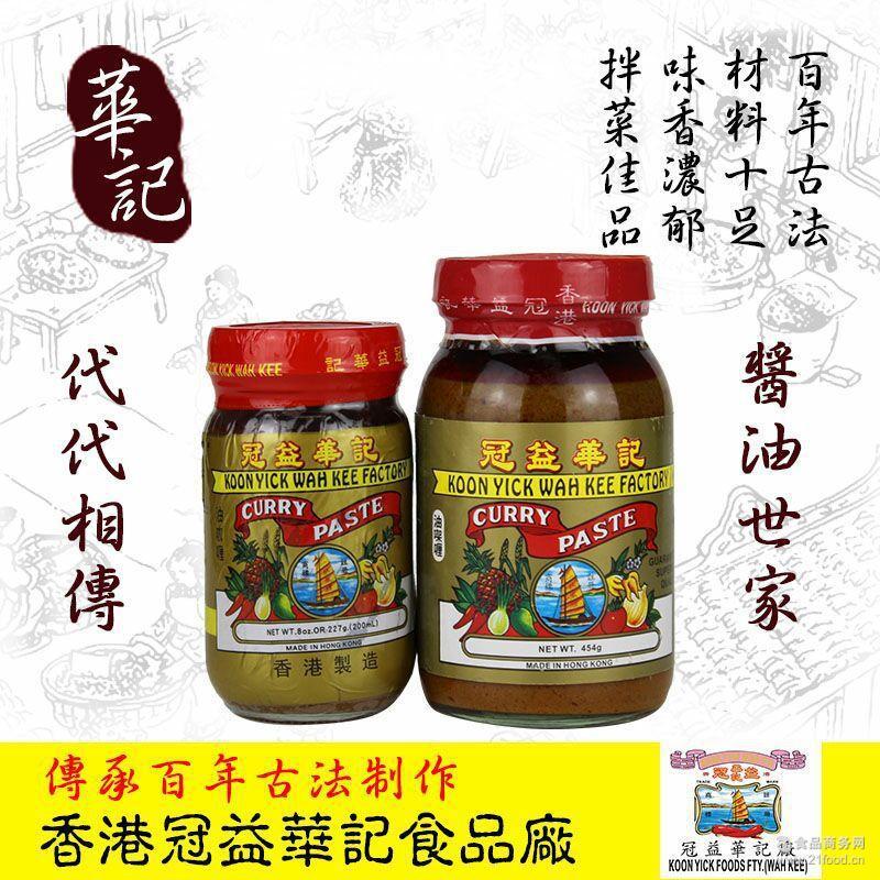 原装正品 品质保证 咖喱膏 香港冠益华记调味品油咖喱