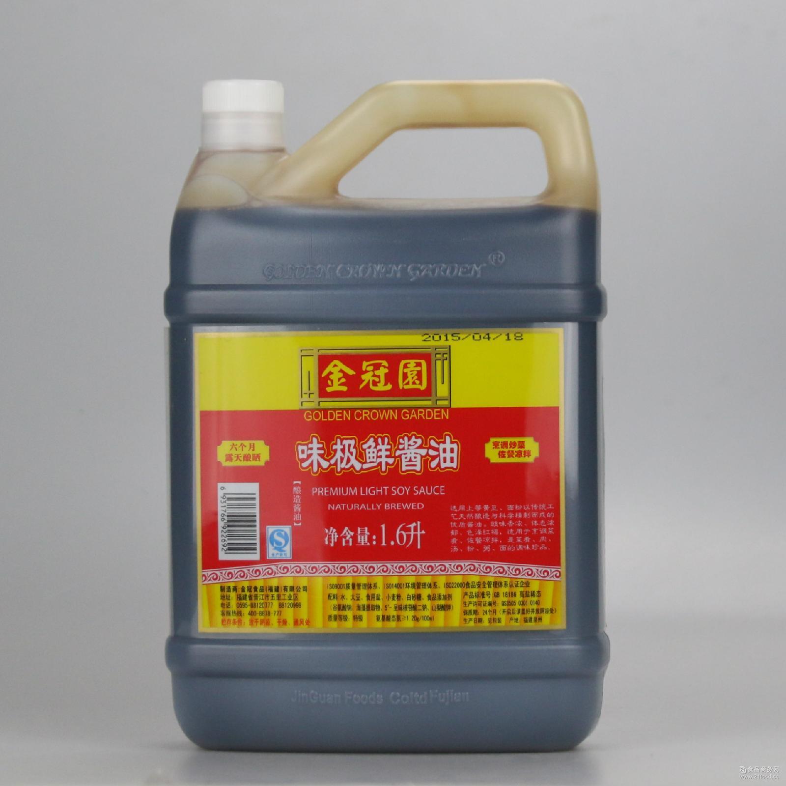 厂家直销 金冠园-味极鲜酱油1600ml 180天自然酿晒精致酱油