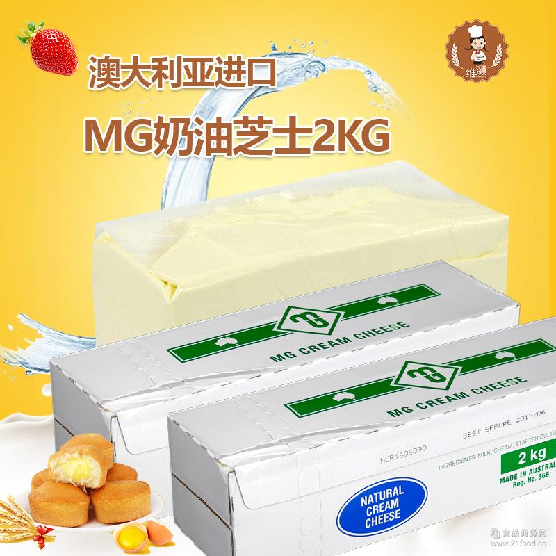 2kg乳酪慕斯蛋糕 忌廉芝士 奶油乳酪MG奶油芝士 MG奶油奶酪