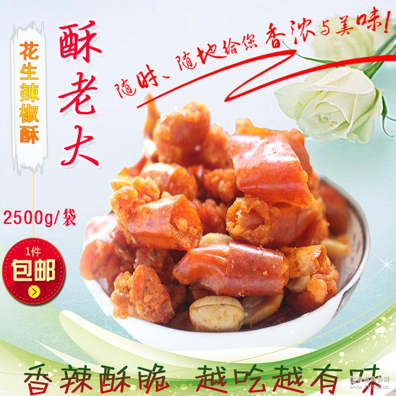 2500g香酥椒康正食品 休闲零食香辣酥辣椒花生 批发 厂家直销