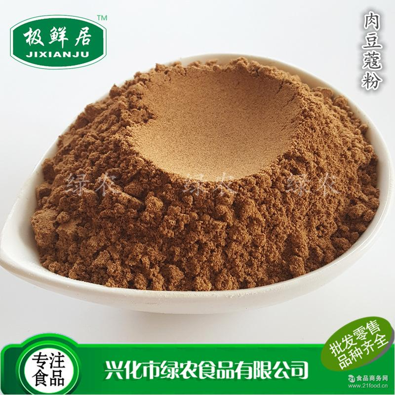 食用香料批发调味品卤料1kg火锅卤菜香辛料 极鲜居食品级肉豆蔻粉